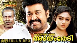 getlinkyoutube.com-Abhayam Thedi (1986)  Malayalam Full Movie