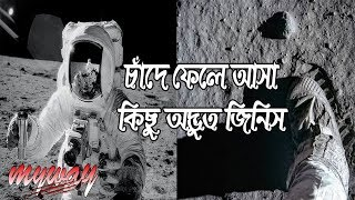 Strange Objects That Have Been Left On the Moon || Bengali