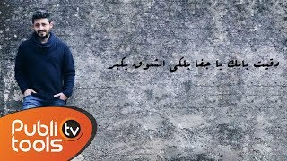 getlinkyoutube.com-روجيه خوري - حاولت إتغير Roger Khouri 7awlet 2at8ayar