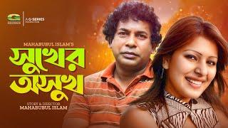 Sukher Asukh | Drama | Mosharraf Karim | Tinni | Bappi Ashraf