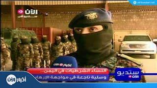 getlinkyoutube.com-النساء الشرطيات في اليمن