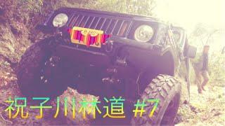 【ジムニー】大分魔道組合 in 祝子川林道 #7