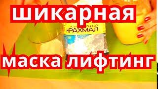 getlinkyoutube.com-МАСКА-БОТОКС/ ДЕЛАЕМ ДОМА