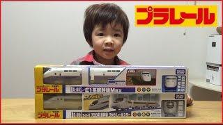 getlinkyoutube.com-プラレール E1系MAX  ひかりレールスター  新幹線  【かいくん3歳】