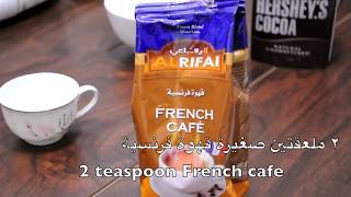 getlinkyoutube.com-French coffee قهوة فرنسية