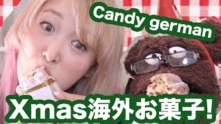 【Xmas】海外のクリスマスお菓子を大量試食!【Candy German】Japanese Girl Eating German Candies - Candy Review