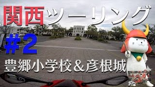 getlinkyoutube.com-関西ツーリング #2|豊郷小学校&彦根城|Daytona675【モトブログ】