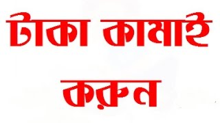 getlinkyoutube.com-HOW TO MAKE MONEY ONLINE IN BANGLADESH AND SEND TO Bkash,,paypal,,,payza