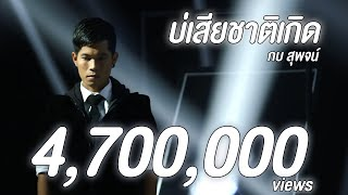 getlinkyoutube.com-บ่เสียชาติเกิด - กบ สุพจน์ [Official MV]