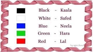 getlinkyoutube.com-Learn Hindi through English - Colors in hindi