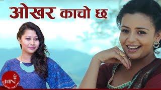Okhar Kacho Chha by Prem Prakash Oli Milan Amatya | Nita Dhungana HD