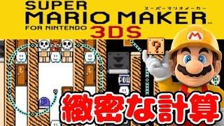 getlinkyoutube.com-【スーパーマリオメーカー3DS】マリオメーカー3DS版で世界のコースを実況プレイ #2【SUPER MARIO MAKER 3DS】