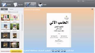 شرح عمل كتاب الكترونى ببرنامج FlipBook Maker