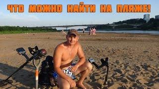 getlinkyoutube.com-Что можно найти на пляже?