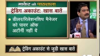 CNBC-AWAAZ Market Ki Pathshala - What accounts do you need to trade?