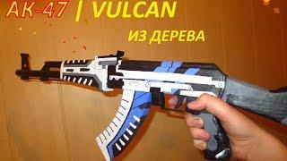 getlinkyoutube.com-Как сделать AK-47 | VULCAN из CS:GO Своими руками!
