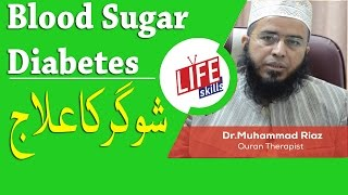getlinkyoutube.com-Blood Sugar (Diabetes) Ka Ilaj with Quran Therapy | Life Skills TV