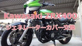 getlinkyoutube.com-ジェネレーターカバー交換 ZRX400