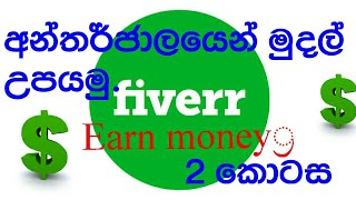How to make money on fiverr-complete step by step.sinhala video