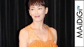 getlinkyoutube.com-宮沢りえ、深いオレンジ色のロングドレスで秋らしく 映画「湯を沸かすほどの熱い愛」完成披露試写会舞台あいさつ1