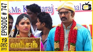 getlinkyoutube.com-Vamsam - Tamil Serial | Episode 747  | 19/12/2015