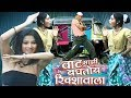 Vaat Majhi Baghtoy Rickshawala - Item Song - Marathi Album