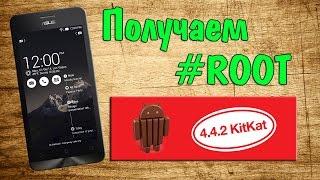 getlinkyoutube.com-Получаем ROOT на ASUS Zenfone 5 c Android 4.4.2 KitKat