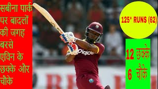 Evin Lewis century-125 (62) Full Match Highlights- INDIA VS WEST INDIES T20 9 July 2017