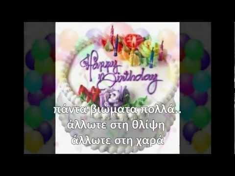 ♥ღ¸.•°*♥ Χρόνια Πολλά για τα γενέθλιά σου ! ♥ღ¸.•°*♥