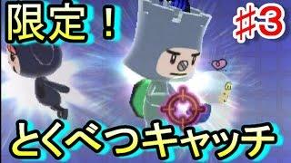 getlinkyoutube.com-【限定とくべつキャッチ!】電波人間のRPG FREE!♯3