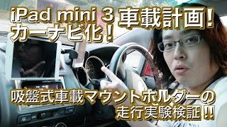 getlinkyoutube.com-iPad mini 3 カーナビ化!車載計画! 吸盤式車載マウントホルダーの走行実験検証!