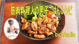 getlinkyoutube.com-鶏むね肉のしょうが焼き 、 筋トレ食!