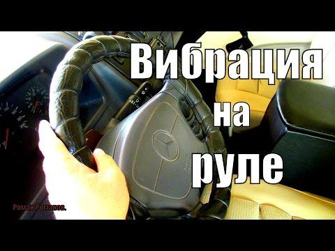 ВИБРАЦИЯ РУЛЯ.