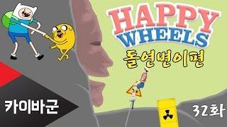 getlinkyoutube.com-[카이바군] 해피휠즈 전신분해 약빨은게임 32화 - 돌연변이편 Happy Wheels