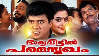 Malayalam Super Hit Full Movie || Bharya Veettil Paramasukham || Jagathy Sreekumar Comedy Movies