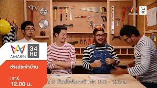 "getlinkyoutube.com-ช่างประจำบ้าน EP.100 ""ออกแบบชั้นรองเท้า"""