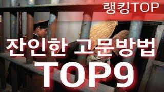 getlinkyoutube.com-[랭킹TOP]잔인한 고문방법 TOP9