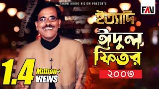 getlinkyoutube.com-Ityadi - ইত্যাদি | Hanif Sanket | Eid-ul-fitr episode 2003 | Fagun Audio Vision