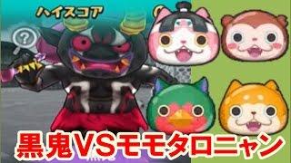 getlinkyoutube.com-妖怪ウォッチぷにぷに!黒鬼 VS モモタロニャン御一行