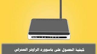 getlinkyoutube.com-الحلقة 85 :  أسهل طريقة لمعرفة باسوورد أي راوتر منزلي