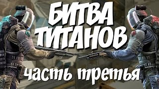 getlinkyoutube.com-Warface 6 МОССБЕРГОВ vs 6 ФАБАРМОВ КОМПАКТ - РАУНД #3