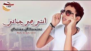 getlinkyoutube.com-Hassan Alhocaimi 2017 - Anti Hiya Hyati   حسن الحسيمي - انتي هي حياتي