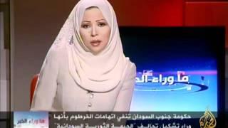 getlinkyoutube.com-ما وراء الخبر - تحالف الجبهة الثورية السودانية