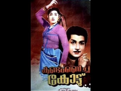 Kandam Becha Kottu 1961:Full Malayalam Movie