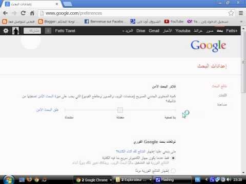 منع google من إظهار محتوى إباحي ضمن نتائج البحث