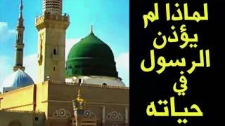getlinkyoutube.com-السر الذي جعل الرسول محمد لم يؤذن ولا مرة في اي صلاة طوال حياته