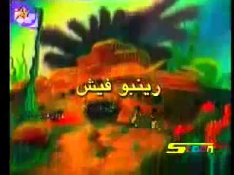 Rainbow Fish Opening (Arabe, arabic) - رينبـــــــو فيـــــش
