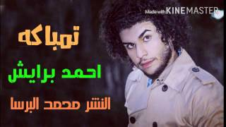 getlinkyoutube.com-تمباكه_احمد برايش 2016 تفليش الموسم وربي اتفوتكم