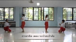 getlinkyoutube.com-การแสดงสาธิต เพลง ระบำสะบ้าล้อ.m4v