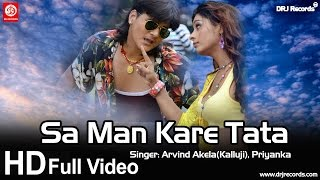 getlinkyoutube.com-Sa Man Kare Tata | Full  Video Song | Dil Bhail Deewana | Arvind Akela (Kallu Ji) | Priyanka